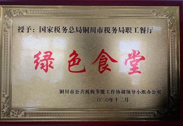 """喜訊:銅川市稅務局榮獲全市""""綠色食堂""""榮譽稱號"""