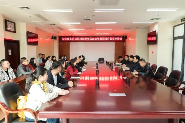 銅川市稅務局召開新進公務員座談會